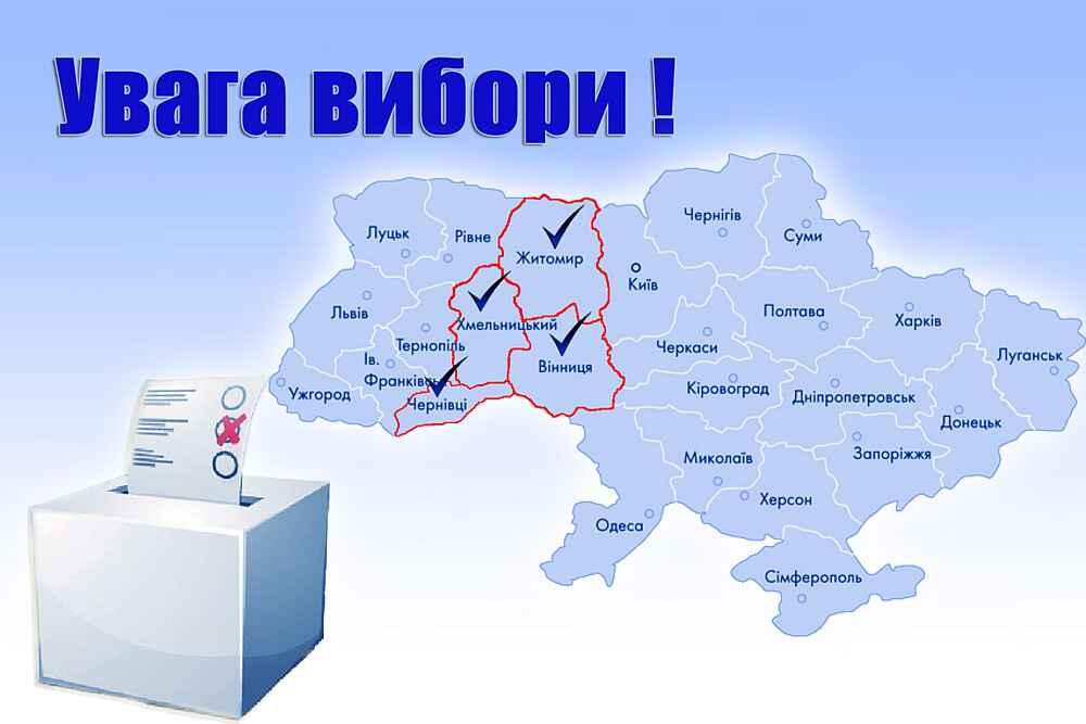 Особливий режим роботи 7ААС у період виборчого процесу