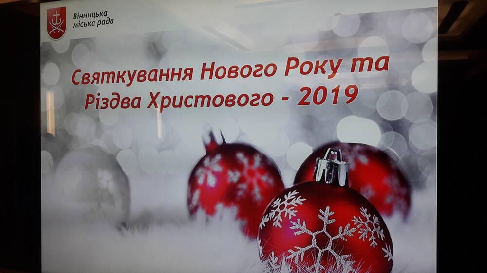 Без Діда Мороза, але із Миколаєм, Дідухом та шампанським під Вежею Вінниця зустріне Новий рік (відео)